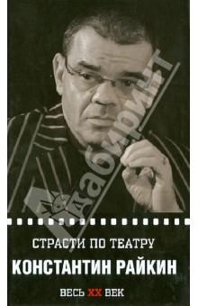 Страсти по театру. Константин Райкин