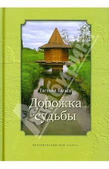 Дорожка судьбыЭзотерические знания<br>Книга состоит из двух частей. <br>Первая - автобиография Евгения Багаева, рассказывающая также о том, как он пришел к пониманию.<br>Вторая - попытка описания того, КтО или ЧтО в действительности есть я, не имеющее ни имени, ни формы, ни места, ни времени.<br>