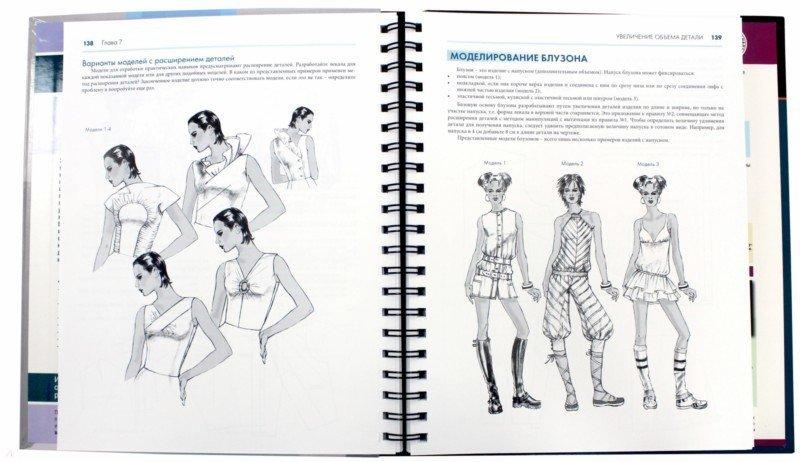 Иллюстрация 1 из 9 для Энциклопедия конструирования и моделирования модной одежды - Хелен Джозеф-Армстронг | Лабиринт - книги. Источник: Лабиринт