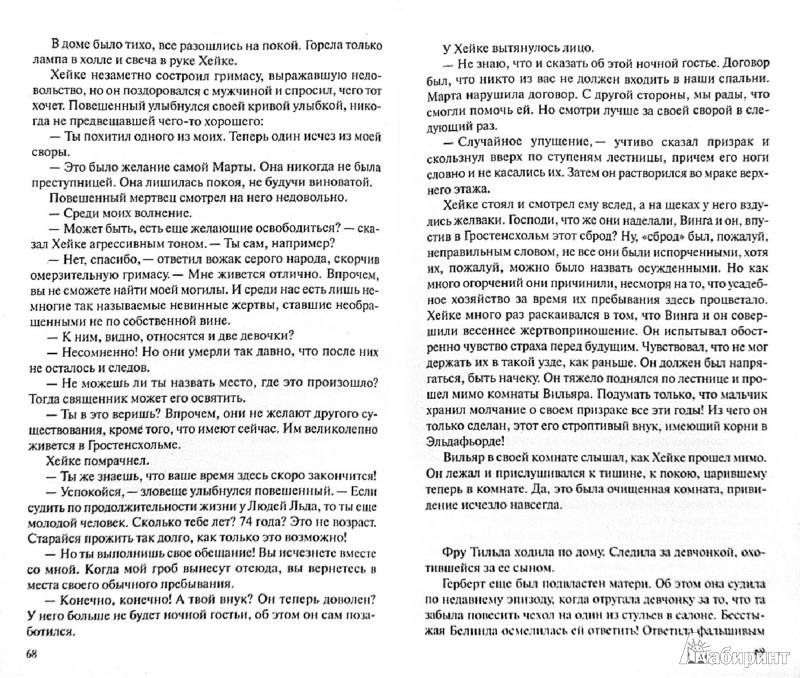 Иллюстрация 1 из 6 для Люди льда. Сага. Собрание сочинений в 47 томах. Тома 25-28 - Маргит Сандему | Лабиринт - книги. Источник: Лабиринт