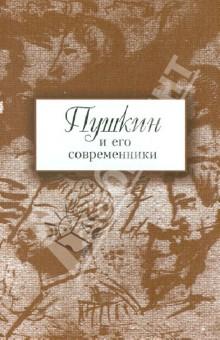 Пушкин и его современники: Сборник научных трудов. Выпуск 5