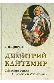 Димитрий Кантемир. Страницы жизни в письмах и документах