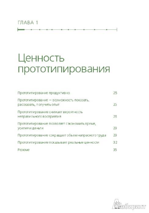 Иллюстрация 1 из 24 для Прототипирование. Практическое руководство - Тодд Варфел | Лабиринт - книги. Источник: Лабиринт