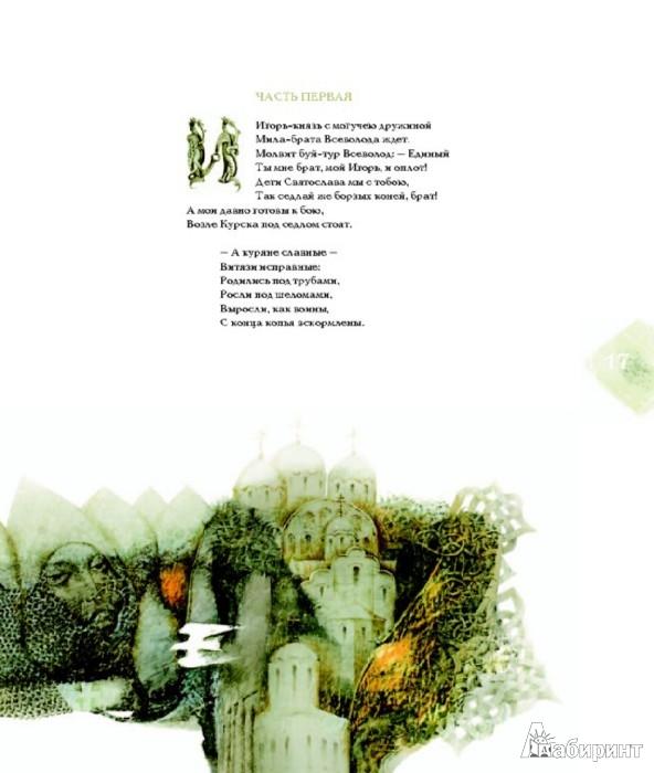 Иллюстрация 1 из 40 для Слово о полку Игореве, Игоря, сына Святослава, внука Олегова | Лабиринт - книги. Источник: Лабиринт