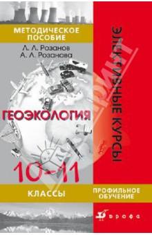 Геоэкология. 10-11 класс. Методическое пособие