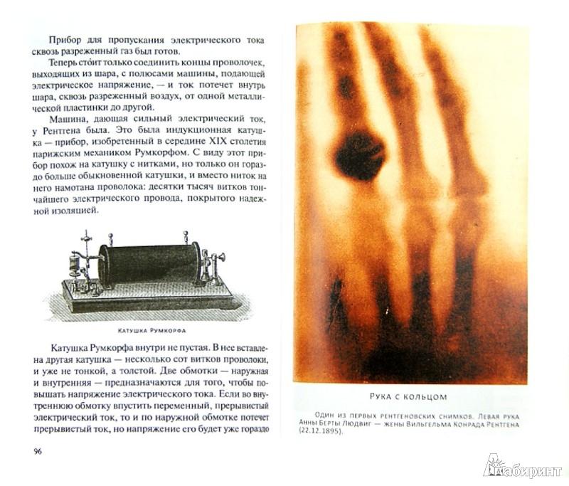 Иллюстрация 1 из 14 для Солнечное вещество. Лучи икс. Изобретатели радиотелеграфа - Матвей Бронштейн | Лабиринт - книги. Источник: Лабиринт