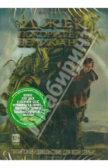 Джек – покоритель великанов (DVD)