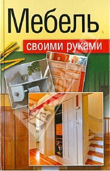 Мебель своими руками. Шкафы, кладовки, полкиРаботы по дереву и металлу<br>Для обустройства дома или квартиры необходимы различные шкафы, полки, кладовки. Они помогают разместить множество полезных вещей и сохранять порядок в доме. В книге даны подробные инструкции и иллюстративный материал, который поможет вам в воплощении ваших планов и идей.<br>