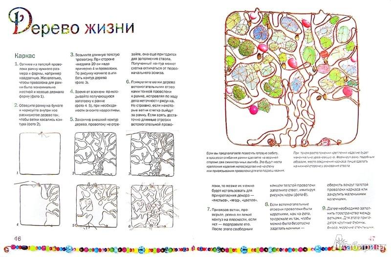 Книгу Уроков Плетения Из Бисера