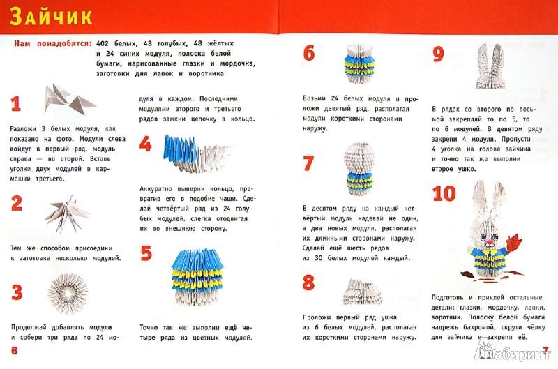 Иллюстрация 1 из 12 для Веселые фигурки. Модульное оригами - Татьяна Проснякова | Лабиринт - книги. Источник: Лабиринт
