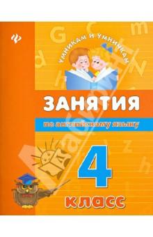 Занятия по английскому языку. 4 класс