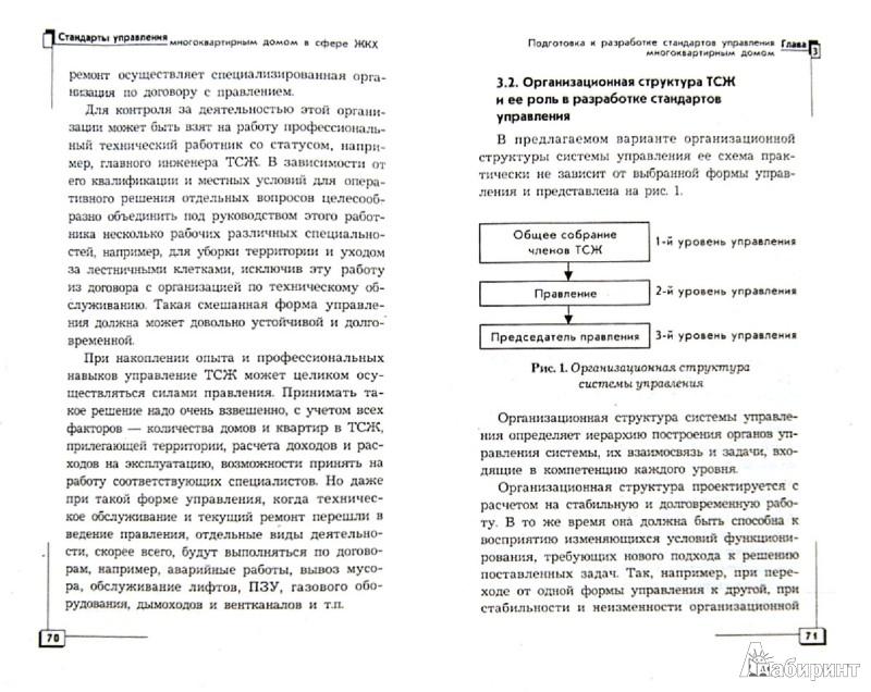 Иллюстрация 1 из 5 для Стандарты управления многоквартирным домом в сфере ЖКХ - Вениамин Гассуль | Лабиринт - книги. Источник: Лабиринт