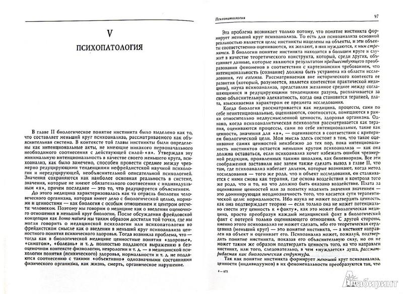 Иллюстрация 1 из 6 для Бытие в мире. Введение в экзистенциальную психиатрию. Избранные статьи - Людвиг Бинсвангер | Лабиринт - книги. Источник: Лабиринт