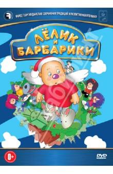 Лёлик и Барбарики (DVD)