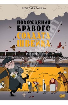 Похождения бравого солдата Швейка (DVD)