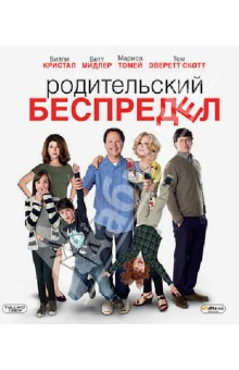 Родительский беспредел (Blu-Ray)Комедия<br>В этой великолепной комедии для всей семьи Билли Кристал, Бетт Мидлер и Мариса Томей доказывают, что смех действительно объединяет людей!<br>Строгие дедушка Арти (Кристал) и бабушка Диана (Мидлер) понятия не имели, на что подписываются, согласившись понянчить избалованных детей своей вечно занятой дочери (Томей). От беспокойства недалеко и до расстройства - ведь вскоре Арти обнаруживает, что смышленые детки управляют всем домом, используя новомодные технологии. Но с помощью дедовских методов - сладких булочек, старомодных игр и ласки - Арти удается перехитрить внучков и сделать семейные узы крепче, чем когда-либо!<br>Дополнительные материалы:<br>Удаленные сцены<br>Аудиокомментарии режиссера Энди Фикмена и Билли Кристала<br>Смешные моменты (только на Blu-ray): еще одно доказательство того, что идеальных семей не бывает! Вы не сможете удержаться от смеха, глядя на самые комичные дубли и уморительные съемочные ляпы!<br>Оригинальное название: Parental Guidance. <br>США, 2012 г. <br>Жанр: комедия. Режиссер: Энди Фикмен (План игры). <br>В ролях: Билли Кристал (Когда Гарри встретил Салли, Разбирая Гарри, Анализируй это, Принцесса-невеста), Бетт Мидлер (Безжалостные люди, Большой бизнес, Клуб первых жен), Мариса Томей (Мой кузен Винни - премия Оскар за лучшую женскую роль второго плана; Линкольн для адвоката, Чего хотят женщины), Том Эверетт Скотт, Бэйли Мэдисон, Джошуа Раш, Кайл Харрисон Брейткопф, Дженнифер Кристал, Рода Гриффис, Гедде Ватанабэ и другие.<br>Язык: русский, английский, чешский, польский и др.<br>Звук: DTS 5.1, DTS-HD-MA 5.1, AD DD, 5.1 DD<br>Субтитры: русские, английские, литовские, латышские, эстонские, украинские и др.<br>Регионы: A B C<br>Формат: 1080 р. HD<br>Продолжительность 105 минут<br>Возрастная категория: 6+<br>