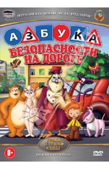 Валевский Анатолий Азбука безопасности на дороге (DVD)