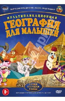 География для малышей (DVD)Обучающие мультфильмы<br>Веселое кругосветное путешествие!<br>Темой новых уроков в Лесной школе стал одних из самых любимых и полезных предметов - география! Тетушка Сова и ее маленькие помощники - коты Яша, Кеся и Сима, а также их закадычный друг пес Буля - откроют малышам бескрайние просторы морей и океанов, побывают вместе с ребятами на Северном полюсе и в песках Египта, в тундре и в австралийской пустыне. Увлекательные рассказы тетушки Совы отлично дополнит яркая россыпь мультфильмов и веселых стишков - скучать будет просто некогда!<br>Бонус: 3 песни караоке, фрагменты из других уроков.<br>Украина, 2006 г. <br>Жанр: мультфильм, образовательный сериал. <br>Режиссер, автор сценария - Сергей Зарев. Стихи - Владимир Безгладный. Режиссер мультипликации - Юрий Гриневич. Композитор - Эдуард Цисельский. Продюсер - Владимир Ковальчук.<br>Язык: русский 2.0<br>Длительность: 60 мин<br>