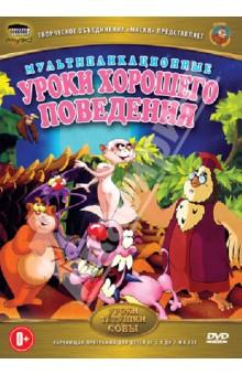 Зарев Сергей Уроки хорошего поведения (DVD)