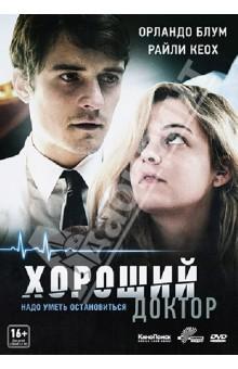 Хороший доктор (DVD)Триллер<br>Молодой врач (Орландо Блум) старается произвести хорошее впечатление на свое начальство и коллег. Но когда в больницу попадает 18-летная красавица с инфекцией почек (Райли Кеох), он перестает играть по правилам и идет на преступление, чтобы оставить девушку в больнице на долгий срок. Ложь порождает ложь, и события быстро выходят из-под контроля амбициозного врача. Наступает время отвечать за свои поступки.<br>Язык: русский, английский<br>Субтитры: русские<br>Звук: DD 5.1, 2.0<br>Формат: 16:9<br>Продолжительность 93 минуты.<br>Возрастная категория: 16+<br>