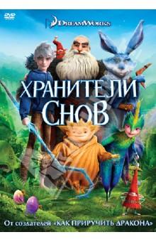 Рэмси Питер Хранители снов (DVD)