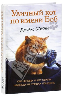 Уличный кот по имени Боб. Как человек и кот обрели надежду на улицах ЛондонаСовременная зарубежная проза<br>В этой истории два главных героя - Джеймс Боуэн, уличный лондонский музыкант, и рыжий Боб, уличный лондонский кот. Они были бездомными и одинокими, но однажды повстречали друг друга: Джеймс погибал от наркотиков и отчаяния, в его жизни не было никакого смысла, пока в ней не появился четвероногий друг, который помог ему справиться с проблемами, принес удачу и стал настоящим ангелом-хранителем. Теперь Боба и Джеймса (именно в такой последовательности!) прекрасно знают не только жители Лондона, которые встречают их на улицах, в метро и кафе, но сотни тысяч людей во всем мире. Ролики на Youtube, фотографии на фейсбуке, записи в твиттер, а теперь и книга, написанная Джеймсом Боуэном, рассказывают удивительную историю о дружбе с котом, который изменил его жизнь.<br>