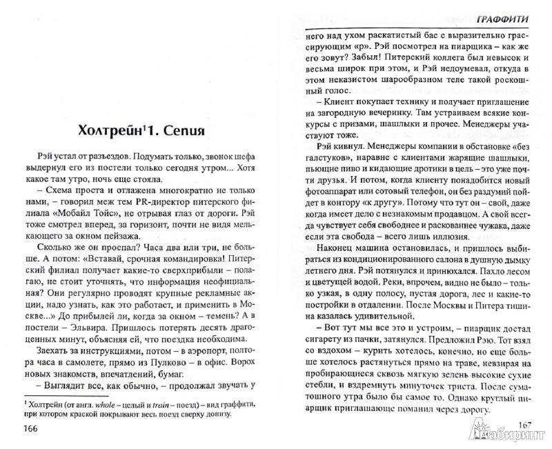 Иллюстрация 1 из 8 для Граффити - Маверик, Галатенко | Лабиринт - книги. Источник: Лабиринт