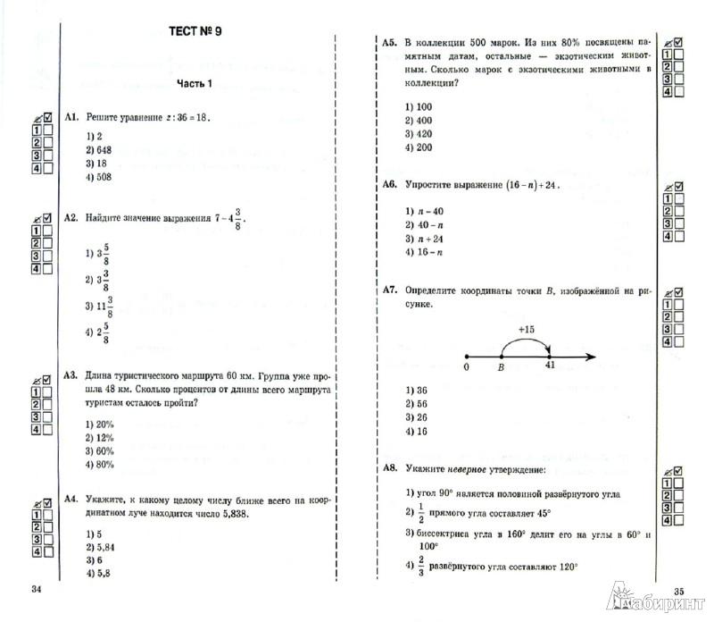 Решебник По Математике 7 Класс Промежуточный Экзамен