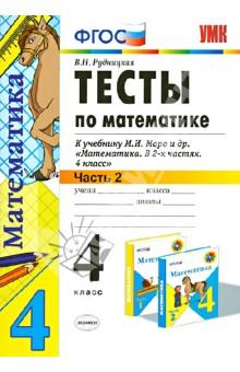 """Тесты по математике. 4 кл. В 2 ч. Ч. 2. К учебнику М.И. Моро и др. """"Математика. 4 кл. В 2 ч."""" ФГОС"""
