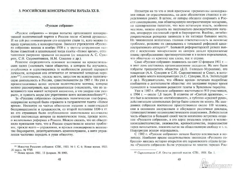 Иллюстрация 1 из 3 для Российские консерваторы (конец XVIII - начало XX вв.). Пособие к лекционному курсу - Игорь Лукоянов | Лабиринт - книги. Источник: Лабиринт