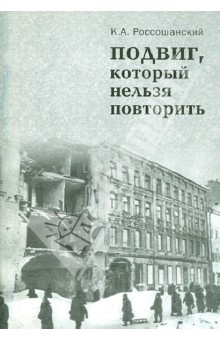Подвиг, который нельзя повторитьИстория войн<br>Были войны, были обороны городов, но такой обороны никогда и нигде не было. <br>В основе повествования лежат, отчасти, рассказы близких родных и знакомых автора о тех далеких, но незабываемых событиях. <br>70-летию героической обороны Ленинграда посвящается…<br>