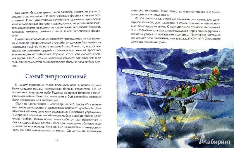 Иллюстрация 1 из 19 для Знаменитые самолеты. Выпуск 100 - Михаил Пегов | Лабиринт - книги. Источник: Лабиринт