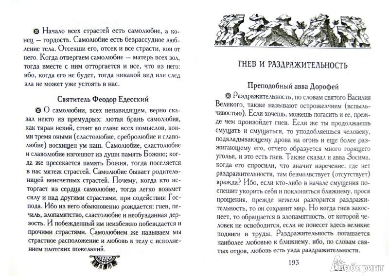 """Иллюстрация 1 из 6 для Избранное """"Добротолюбие"""" для мирян   Лабиринт - книги. Источник: Лабиринт"""