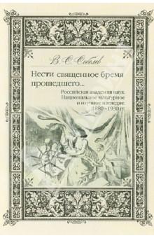 Нести священное бремя прошедшего:Российская академия наук. Национальное културное и научное наследие