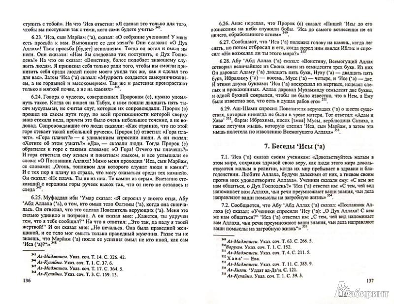 Иллюстрация 1 из 4 для Иисус в Коране и хадисах - Ал-Каим Мунтазир | Лабиринт - книги. Источник: Лабиринт