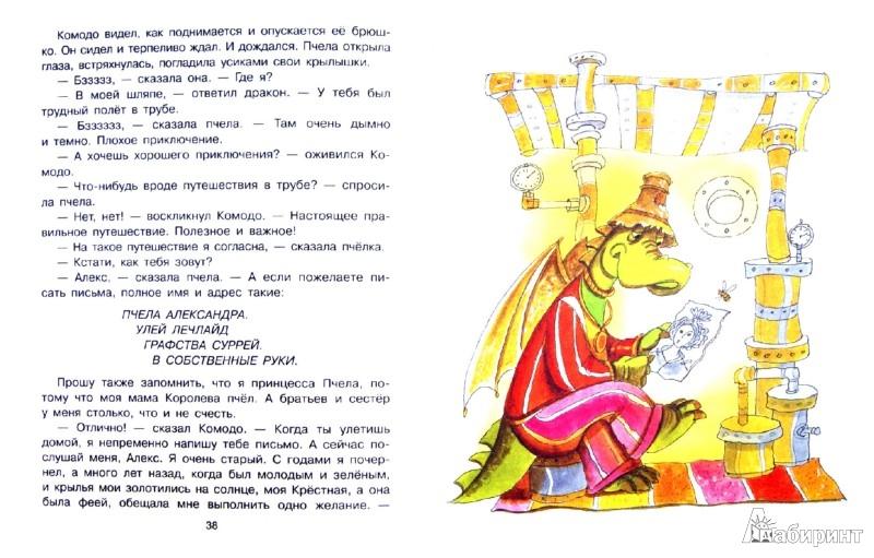 Иллюстрация 1 из 30 для Чудесные сказки для малышей - Дональд Биссет | Лабиринт - книги. Источник: Лабиринт