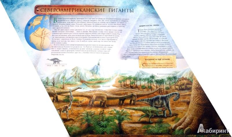 Иллюстрация 1 из 13 для Динозавры - Андрей Журавлев | Лабиринт - книги. Источник: Лабиринт
