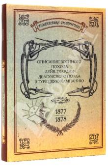 Описание военного похода Лейб-гвардии Драгунского полка в турецкую кампанию 1877-1878 гг.