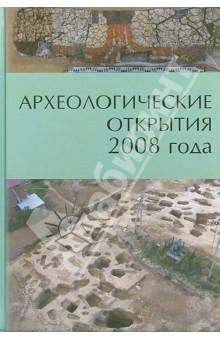 Археологические открытия 2008 года