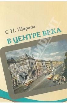 В центре века. Книга 1Современная отечественная проза<br>Первая книга из трилогии Белорусский роман.<br>