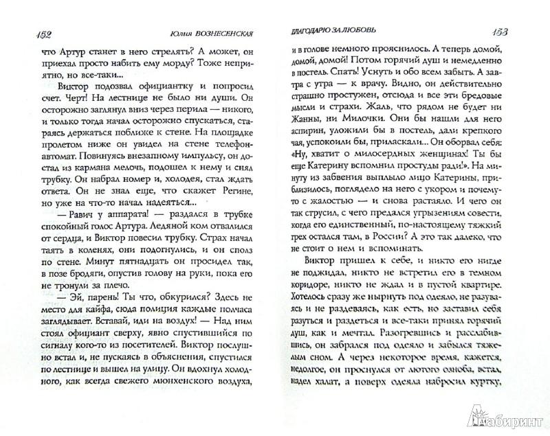 Иллюстрация 1 из 6 для Благодарю за любовь - Юлия Вознесенская | Лабиринт - книги. Источник: Лабиринт