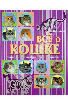 Все о кошке. Породы, содержание, питаниеКошки<br>Книга содержит полезные сведения о содержании, питании, лечении кошки. Вы также познакомитесь с описанием популярных пород кошек и узнаете, как подготовить вашего любимца к выставке.<br>