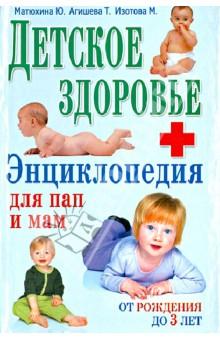Детское здоровье. Энциклопедия для пап и мам