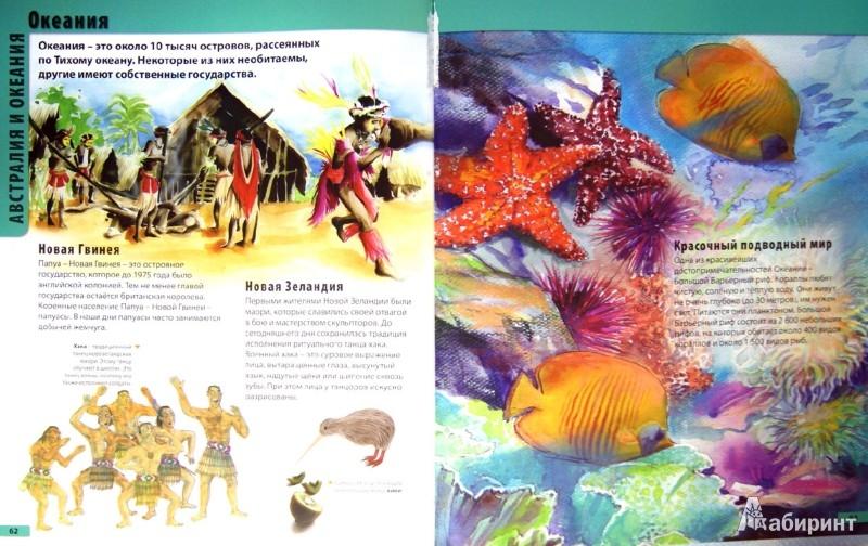 Иллюстрация 1 из 32 для Атлас Земли - Иоанна Леган | Лабиринт - книги. Источник: Лабиринт