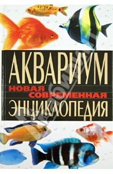 Аквариум. Новая современная энциклопедия