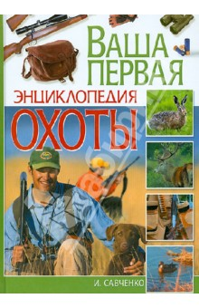 Ваша первая энциклопедия охоты