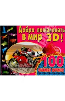 Добро пожаловать в мир 3D! 100 объемных картинок