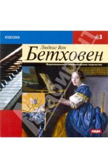 Фортепианное и симфоническое творчество (CDmp3)Классическая музыка<br>Содержание:<br>Концерт для фортепиано с оркестром №4 G-dur Op.37<br>Сонаты для фортепиано<br>Симфония №3 Es-dur, op. 55<br>Симфония №8 F-dur, op.93<br>Концерт для фортепиано с оркестром №4 G-dur Op.37<br>Allegro moderato<br>Andante con molto<br>Rondo: Vivace<br>Лондонский Филармонический оркестр<br>Дирижер: Томас Бичем<br>Артур Рубинштейн, фортепиано<br>1947<br>Сонаты для фортепиано<br>Соната №1 фа минор, op. 2 Nr. 1<br>Allegro<br>Adagio<br>Menuetto (Allegretto) &amp;amp; Trio<br>Prestissimo<br>23/2 04 IV.1934<br>Соната №2 Ля мажор, op. 2 Nr. 2<br>Allegro vivace<br>Largo appassionato<br>Scherzo (Allegro) &amp;amp; Trio<br>Rondo (Grazioso)<br>9.IV.1933<br>Соната №5 до минор, op. 10 Nr.1<br>Allegro molto e con brio<br>Adagio molto<br>Finale (Prestissimo)<br>6.XI.1935<br>Соната №6 Фа мажор, op. 10 Nr. 2<br>Allegro<br>Allegretto<br>Presto<br>10.IV.1933<br>Соната №7 Ре мажор, op. 10 Nr. 3<br>Presto<br>Largo e mesto<br>Menuetto (Allegro) &amp;amp; Trio<br>Rondo (Allegro)<br>12.XI.1935<br>Соната №8, op. 13 Патетическая<br>Grave - Allegro molto e con brio<br>Adagio cantabile<br>Rondo (Allegro)<br>23.IV.1934<br>Соната №9 Ми мажор, op. 14 Nr. 1<br>Allegro<br>Allegretto<br>Rondo (Allegro comodo)<br>25.III.1932<br>Соната №11 Си-бемоль мажор, op.22<br>Adagio con brio<br>Adagio con molta espressione<br>Menuetto<br>Rondo (Allegretto)<br>12.IV1933<br>Артур Шнабель, фортепиано<br>Симфония №3 Es-dur, op. 55<br>Allegro con brio<br>Marcia funebre<br>Scherzo<br>Allegro molto<br>Нью-Йоркский филармонический оркестр<br>Дирижер Бруно Вальтер<br>1941<br>Симфония №8 F-dur, op.93<br>Adagio vivace e con brio<br>Allegretto scherzando<br>Tempo di Menuetto<br>Allegro vivace<br>Нью-Йоркский филармонический оркестр<br>Дирижер Бруно Вальтер<br>1942<br>Общее время звучания: 4 ч. 55 мин.<br>256 kBit/sec. 44,1 kHz, Stereo. MPEG Audio Layer 3<br>Системные требования:<br>Процессор: Pentium 100 MHz <br>Память: 16 Mb <br>Звуковая карта <