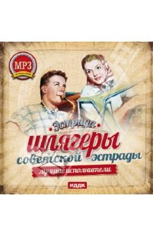 Шлягеры советской эстрады (CDmp3) от Лабиринт