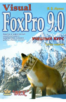 Visual FoxPro 9.0. Учебный курсПрограммирование<br>Данная книга - учебное пособие по использованию Visual FoxPro 9.0, рассчитанное как на начинающих программистов, так и на профессионалов, осваивающих новые возможности системы. Книга подробно знакомит с разработкой основных компонентов приложения. В ней систематизировано рассматриваются различные варианты решения практических задач для создания законченного приложения. Сначала используются программные коды, затем - мастера, входящие в состав Visual FoxPro 9.0, для быстрой и упрощенной разработки отдельных компонентов, а затем, для усовершенствования полученного результата, используются соответствующие конструкторы и построители.<br>